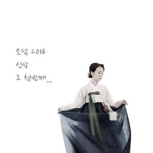 소담 2016 신상 #01